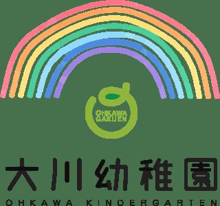 大川幼稚園