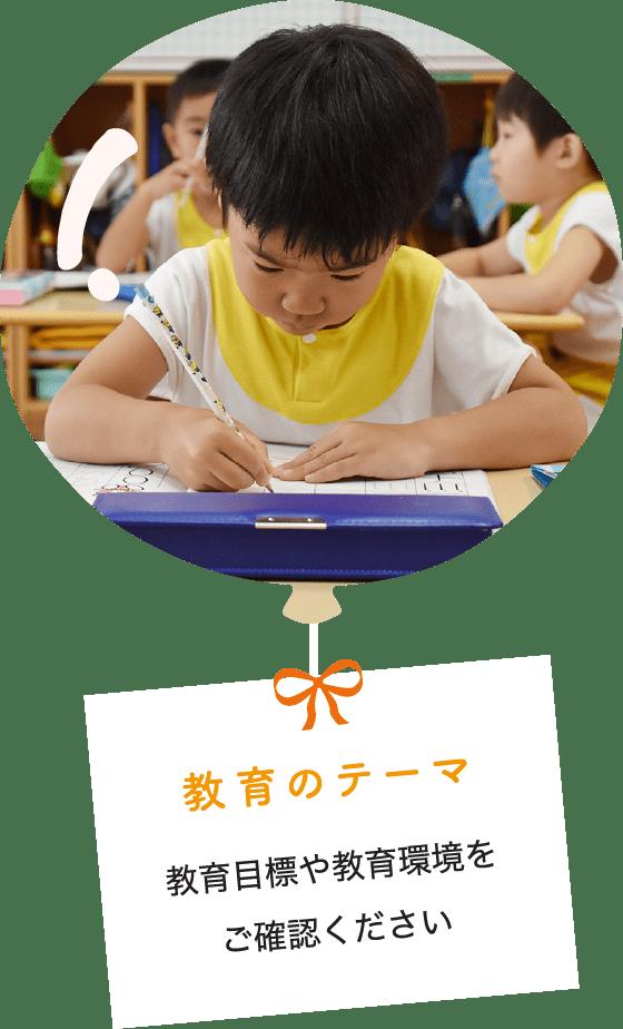 教育のテーマ 教育目標や教育環境をご確認ください