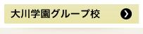 大川学園グループ校