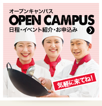 オープンキャンパス 日程・イベント紹介・お錐桙ン