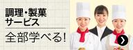 調理・製菓サービス/全部学べる!