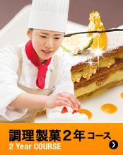 調理製菓2年コース