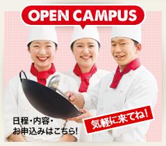 オープンキャンパス 日程・イベント紹介・お申込みはこちら!