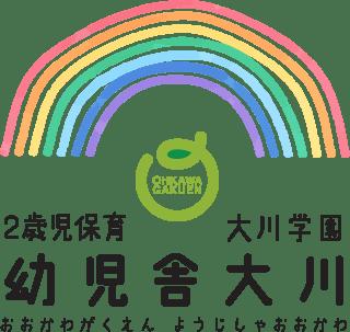 大川学園幼児舎大川
