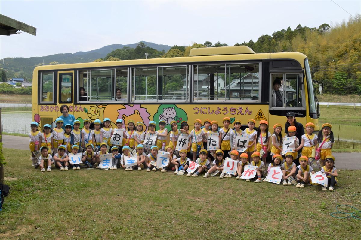 大型バスさん今までありがとう~♡ ラストrun 年長さん安濃の山『かぜのもりOZへ』